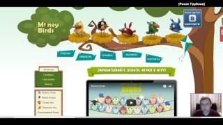Заработок в интернете на онлайн играх,  Rich Birds, Money Birds и т д
