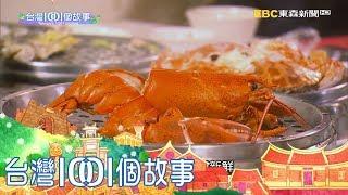 台灣1001個故事 20171203【全集】