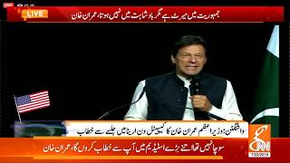 PM Imran Khan Historic Address at Capital One Arena to Pakistani Americans, Washington DC   USA