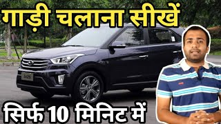 CAR Chalana SiKHIYE Sirf 10 Minutes Me. How to DRIVE A CAR/automobile guruji