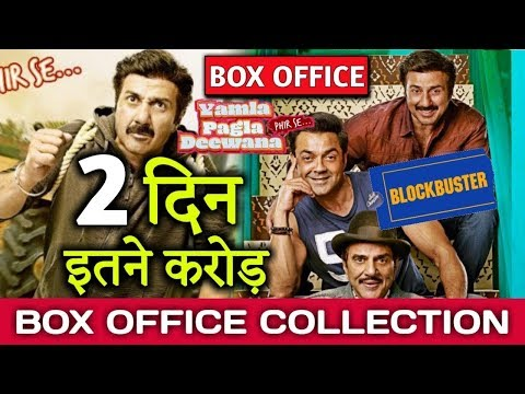 Yamla Pagla Deewana Phir Se | 2nd Day COllection | Dharmendra | Sunny Deol | Bobby Deol |