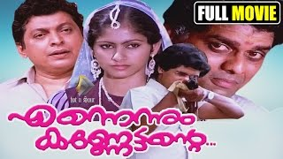 Malayalam full movie Ennanum Kannettante - Evergreen Romantic Movie - Official - Full Movie HD