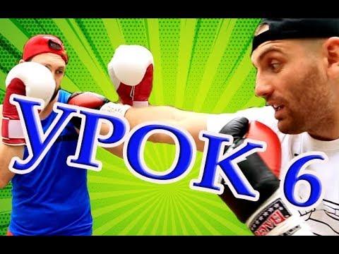 Комбинация почтальон в боксе  |Уроки Бокса для начинающих | Урок 6