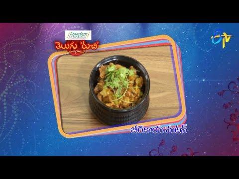 Beerakaya Mutton | Telugu Ruchi | 24th October 2018 | ETV Telugu