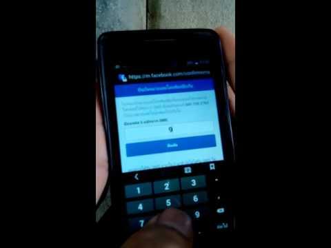 วิธีสมัครเฟสบุ๊คบนโทรศัพท์  (เเบบง่ายๆ)