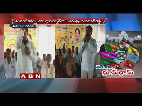 TDP Leader Dayakar Reddy challenges KCR over comments against chandrababu
