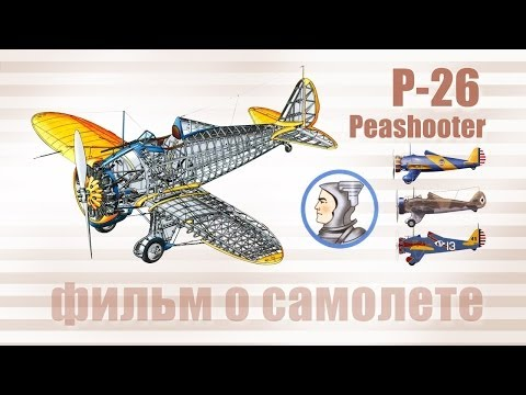 P-26 Peashooter - Обучающий фильм для летчиков - War Thunder