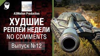 Худшие Реплеи Недели - No Comments №12 - от A3Motion [World of Tanks]