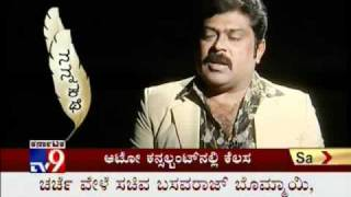 Shikari - TV9 - NANNA KATHE WITH
