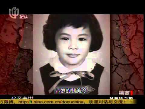 2011 Documentary - Barbara Yung (翁美玲)