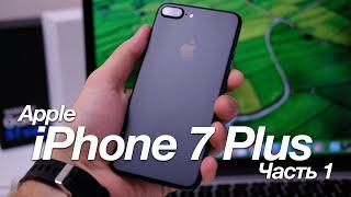 Обзор Apple iPhone 7 Plus часть 1