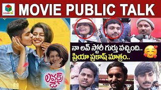 Lovers Day Movie Public Talk | Lovers Day Movie Review &Rating | Lovers Day Priya Prakash Varrier