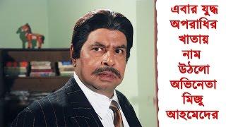 নতুন করে যুদ্ধ অপরাধির খাতায় নাম উঠলো অভিনেতা মিজু আহমেদের | Miju Ahmed | Bangla News Today