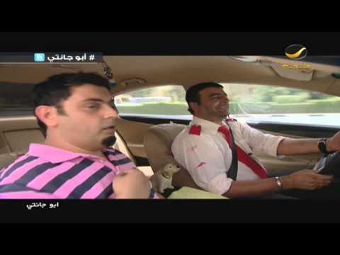 مسلسل ابو جانتي 2 - الحلقه العاشره