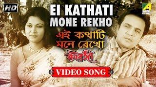 Ei Kathati Mone Rekho | Chourangee | Bengali Movie Song | Pratima Banerjee