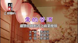 陳淑萍-愛的苦酒【KTV導唱字幕】1080p HD