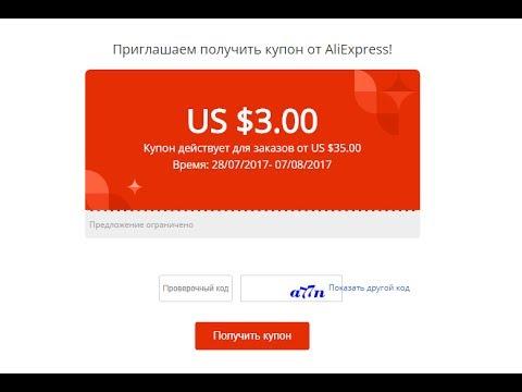 Aliexpress: Про новый купон на скидку $3 от 35 и другое + недорогие товары