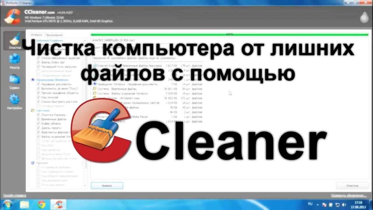 Очистка компьютера как сделать
