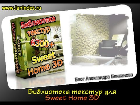 Learn how to use Sweet Home 3D quickly and efficiently