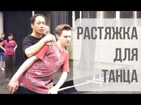 Базовая растяжка для танца: 3 необходимых составляющих