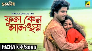 Phool Keno Lal Hoy Guru Dakshina Bengali Movie Song Asha Bhosle