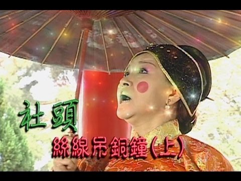 台劇-台灣奇案-社頭絲線吊銅鐘
