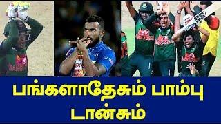 Bangladesh sri lanka match Snake Dance