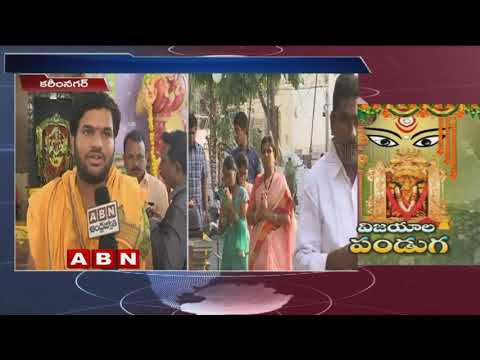 Dussehra 2018 : Dussehra Celebrations started grandly at Mahasakthi Temple | Karimnagar