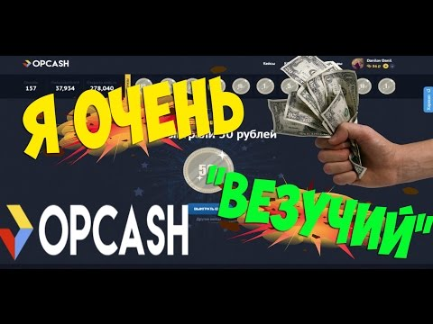 Opcash L