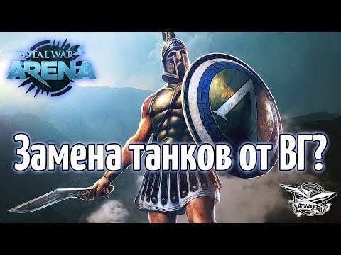 Total War: ARENA - Замена танков от Варгейминг? - Обзор новой игры