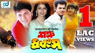 Shotru Dhongsho | Full HD Bangla Movie | Natun, Illias Kanchan, Shakil Khan, Don | CD Vision