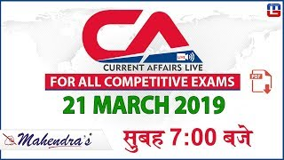21 March 2019 | Current Affairs 2019 Live at 7:00 am | UPSC, Railway, Bank,SSC,CLAT, State Exams