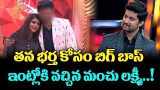 Bigg Boss Telugu Season 2: Episode 43 Highlights.!! | Tejaswi Madivada | Lakshmi Manchu | TTM