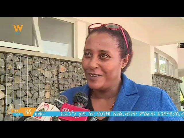 Walta TV October 03/2018 News
