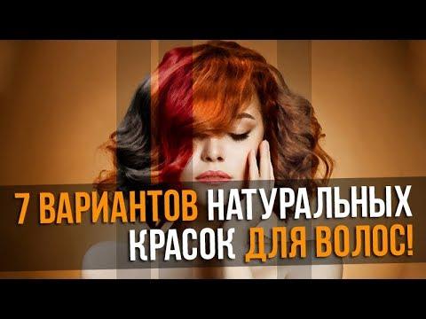 0 - Фарбування сивого волосся народними засобами в домашніх умовах