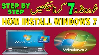 Download How To Install Windows 7 In Urdu And Hindi 3Gp Mp4