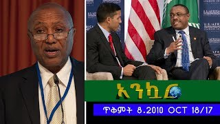 Ethiopia - Ankuar : አንኳር - Ethiopian Daily News Digest | October 18, 2017
