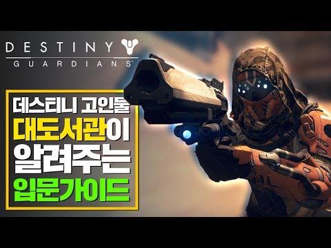 데.잘.알 대도서관이 알려주는 데스티니 가디언즈 입문자 가이드! - [Destiny Guardians] sponsored by Blizzard