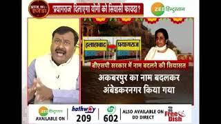 Aaj Ka Agenda: Prayagraj के सबसे बड़े 'सवाल' (Part-2)