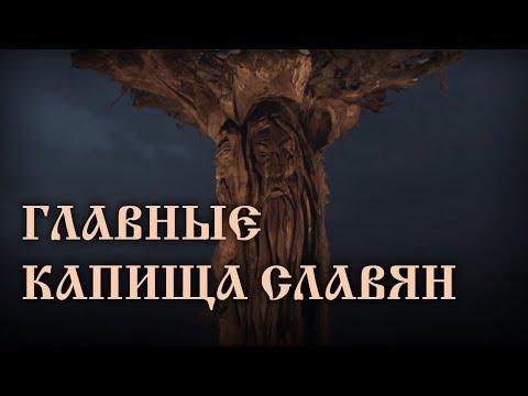 Главные капища славян. Виталий Сундаков