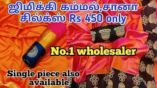 சூரத் சில்க் சார்ரிஸ் மொத்தவிலைக்கு வாங்கலாம் Best online shop/MK garments