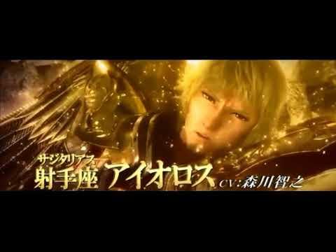 Caballeros del zodiaco - Leyenda del Santuario Trailer 3 - Saint Seiya