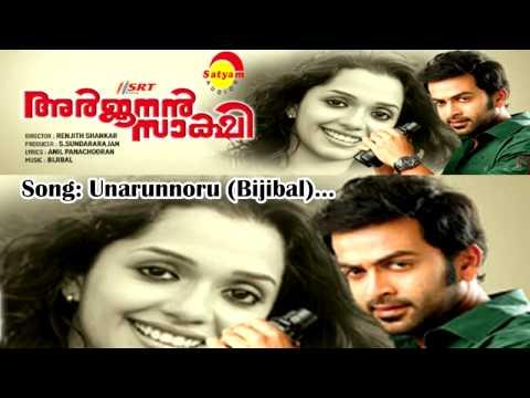 Unarunnoru (Bijibal) -  Arjunan Saakshi