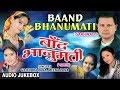 Baand Bhanumati Garhwali Album (Audio) Jukebox | Gajendra Rana, Meena Rana