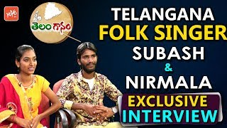 Telangana Folk Singers SubashandNirmala Exclusive Interview | Telugu Folk Songs | Telanganam