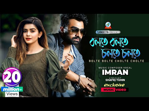 Bolte Bolte Cholte Cholte by Imran   বলতে বলতে চলতে চলতে   Full Video Song 2015