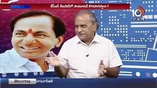 టీం కేసీఆర్.. | Telakapally Ravi Special Analysis on KCR Cabinet | #TelanganaCabinetMinisters