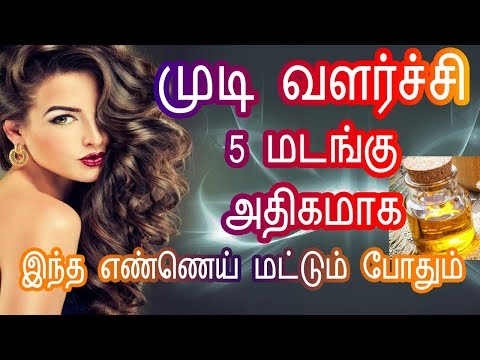 Best Oil for Hair fall முடி 5 மடங்கு அடர்த்தியாக வளர - Grow Hair longer Thicker in Tamil Beauty Tips