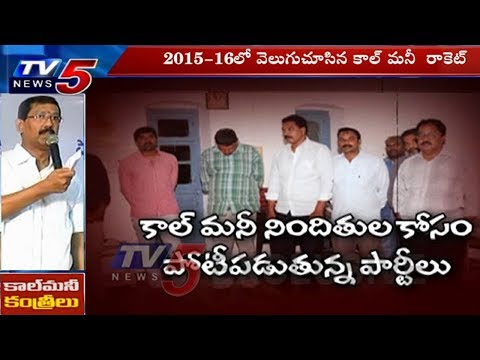 కాల్మనీ మాఫియాపై సీపీ గౌతం సవాంగ్ ఉక్కుపాదం | Call Money Gang In Vijayawada | TV5 News