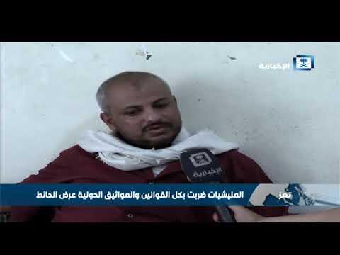 فيديو: مواطن يمني يحكي بشاعة التعذيب الذي تعرض له في سجون الحوثيين